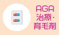 AGA治療薬・育毛剤