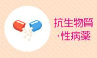 抗生物質・性病薬