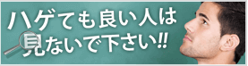 AGA治療薬(薄毛・抜け毛)