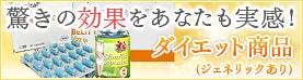 ダイエットサポート医薬品