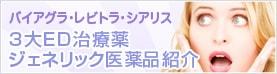 3大ED治療薬ジェネリック医薬品紹介