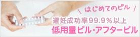 はじめてのピル(経口避妊薬・低用量ピル・アフターピル)
