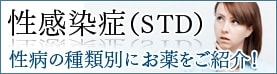 性病(STD)