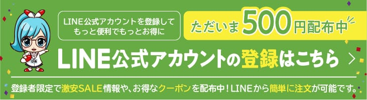 友達登録するだけで500円プレゼント