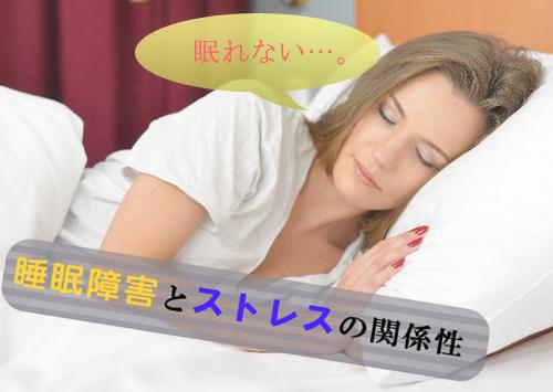 睡眠障害の原因とストレス