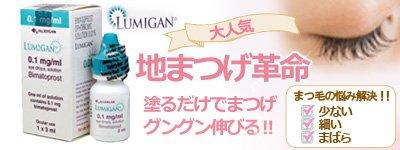 ルミガン(lumigan)0.01%/0.03%3ml