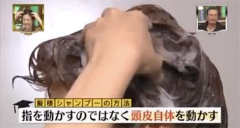 全国理容連合会名誉講師の板羽忠徳さんが教える薄毛改善に最適なシャンプー法4