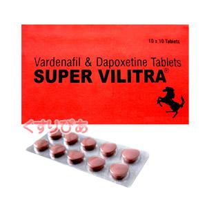 スーパーブリトラ(super-vilitra)
